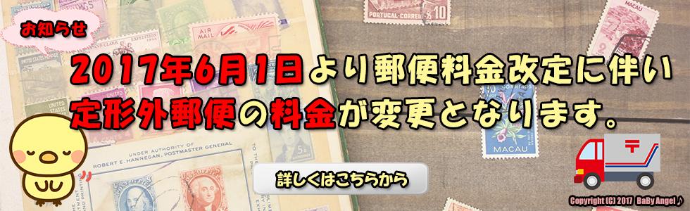 郵便料金改定のお知らせ